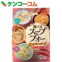 選べるスープ&フォー 赤のアジアンスープ 8食入