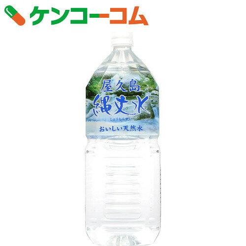 屋久島 縄文水 2L×6本【送料無料】