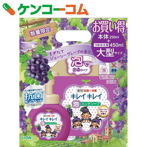 【数量限定】キレイキレイ 薬用泡ハンドソープ ジューシーグレープの香り 本体250ml+つめかえ用大型サイズ450ml