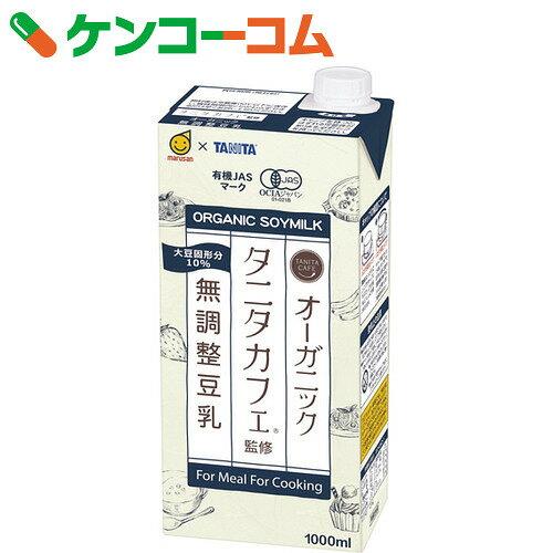 【ケース販売】マルサン タニタカフェ監修 オーガニック無調整豆乳 1L×6本【mrsn1709】