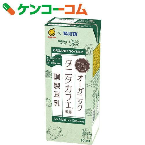 【ケース販売】マルサン タニタカフェ監修 オーガニック調製豆乳 200ml×24本【mrsn1709】