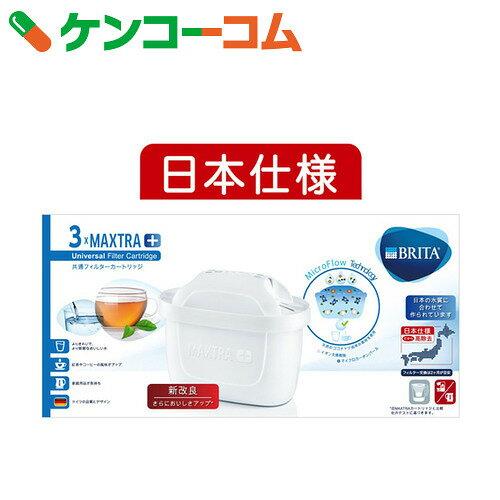 ブリタ マクストラプラスカートリッジ(日本仕様・日本正規品) 3個【5_k】【送料無料】