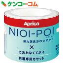 アップリカ NIOI-POI×におわなくてポイ共通専用カセット 3個【送料無料】
