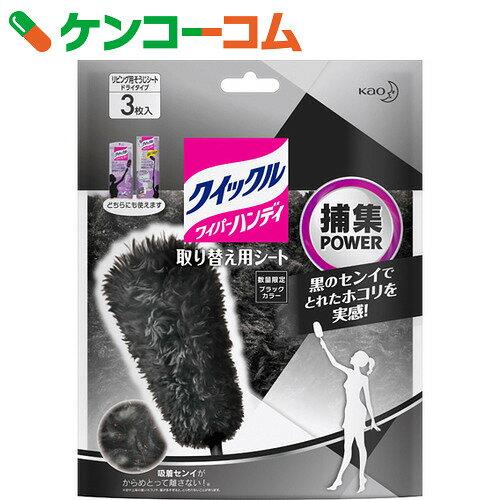 【数量限定】クイックルワイパー ハンディ 取替え用 3枚入 ブラックカラー【7_k】