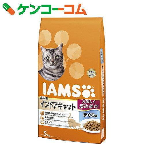 アイムス 成猫用 インドアキャット まぐろ味 5kg【送料無料】