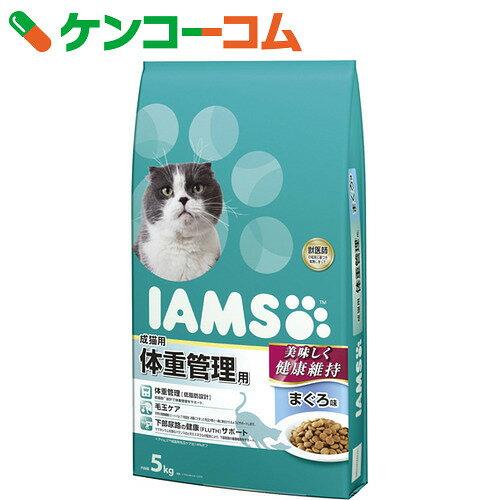 アイムス 成猫用 体重管理用 まぐろ味 5kg【送料無料】