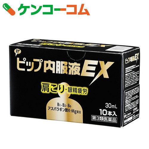 【第3類医薬品】ピップ内服液EX 30ml×10本