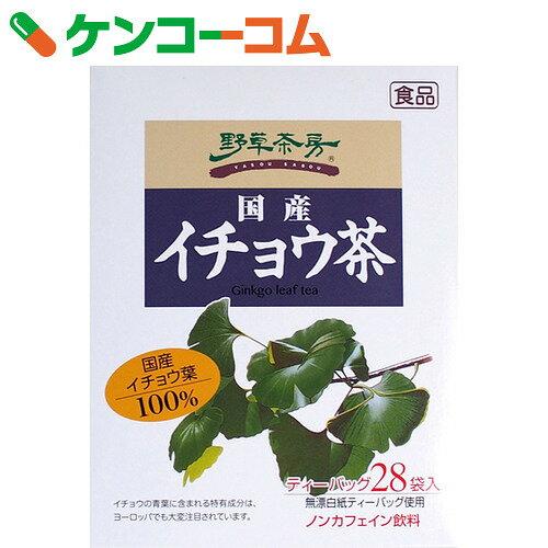 野草茶房 国産 イチョウ茶 ティーバッグ 2.5g×28包【あす楽対応】