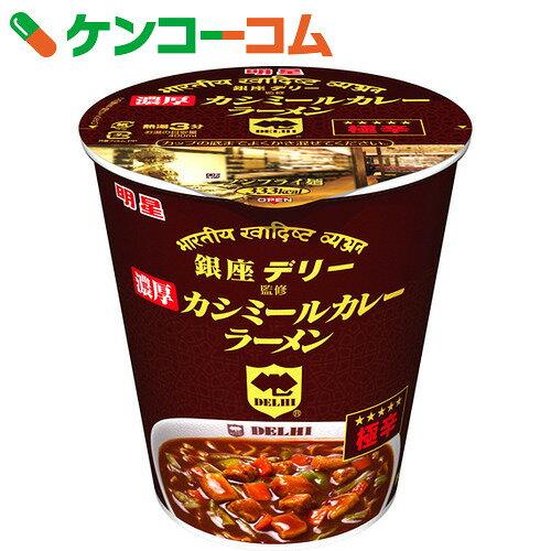 【ケース販売】銀座デリー監修 濃厚カシミールカレーラーメン 87g×12個