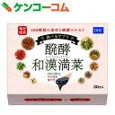 DHC 食べるサプリ 醗酵和漢満菜 30包入【送料無料】