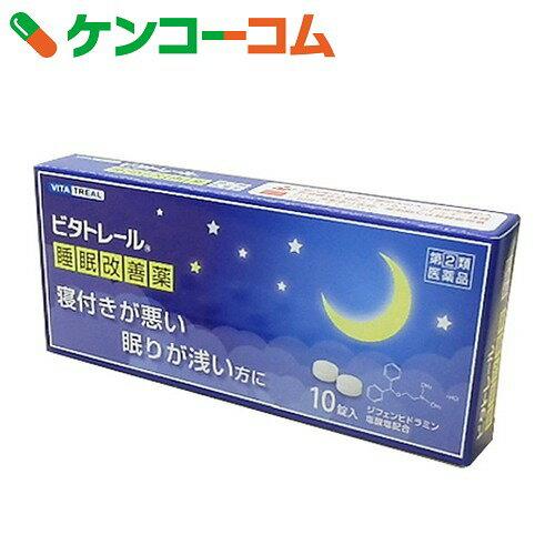 【第(2)類医薬品】ビタトレール 睡眠改善薬 10錠