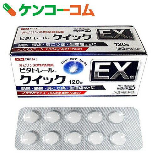 【第(2)類医薬品】ビタトレール クイックEX錠 120錠