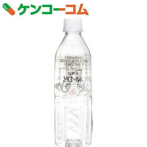 【ケース販売】きりしまの名水 始元水 500ml×24本