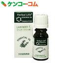 生活の木 エッセンシャルオイル ラベンダー 10ml[Herbal Life(ハーバルライフ) ラベンダー]【3_k】【送料無料】