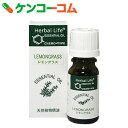 生活の木 エッセンシャルオイル レモングラス 10ml[Herbal Life(ハーバルライフ) レモングラス]