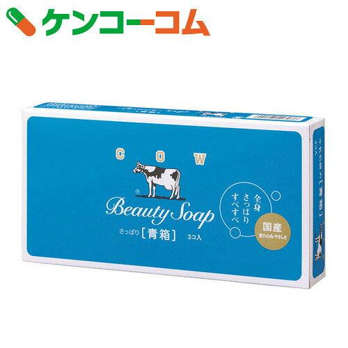 カウブランド 牛乳石鹸 青箱 85g×3個入