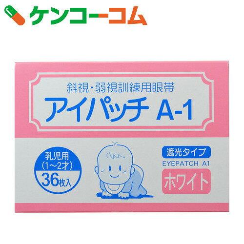 カワモト アイパッチ A-1 ホワイト HP-36 乳児用(1、2才)