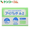 カワモト アイパッチ A-2 ホワイト HP-30 幼児用(3才以上)[ケンコーコム 斜視・弱視訓練用眼帯]