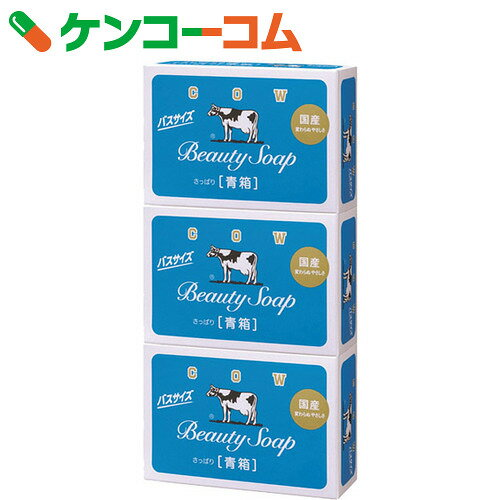 カウブランド 牛乳石鹸 青箱 バスサイズ 135g×3個入