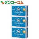 カウブランド 牛乳石鹸 青箱 バスサイズ 135g×3個入[牛乳石鹸 カウブランド 石鹸]【あす楽対応】