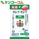 キレイキレイ 除菌ウェットシート アルコールタイプ 10枚[キレイキレイ お手拭シート]【li07ki】【あす楽対応】