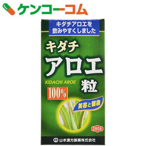 山本漢方 キダチアロエ 粒 100% 280粒