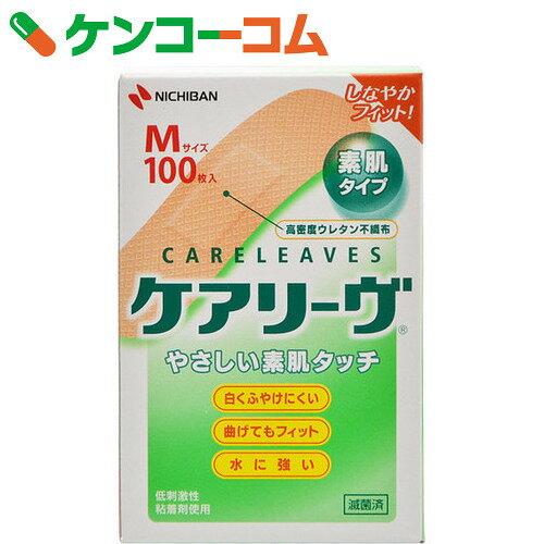 ケアリーヴ Mサイズ 100枚 CL100M[ケンコーコム ケアリーヴ 低刺激性絆創膏]【あす楽対応】