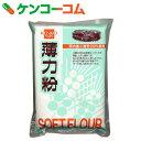 健康フーズ 薄力粉(国産小麦粉100%使用) 700g[小麦粉]