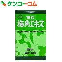梅丹本舗 古式梅肉エキス 540g[古式梅肉エキス]【あす楽対応】【送料無料】
