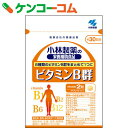 小林製薬 ビタミンB群 60粒[小林製薬の栄養補助食品 ビタミンB]