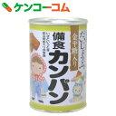金平糖入 備食カンパン 缶 110g[乾パン カンパン 非常食 保存食 防災グッズ]