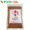 マルヨシ 赤米 250g[赤米 雑穀]【あす楽対応】