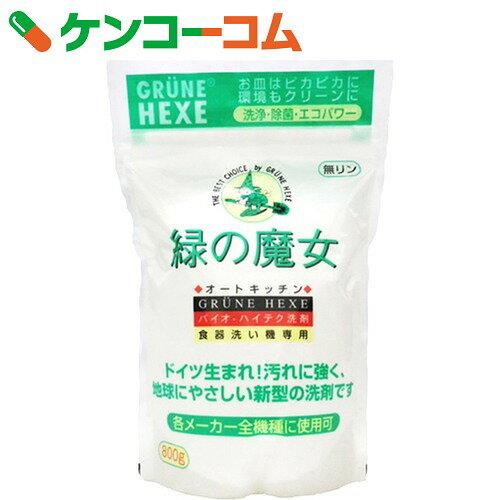 緑の魔女 全自動食器洗い機専用洗剤 800g【7_k】【rank】