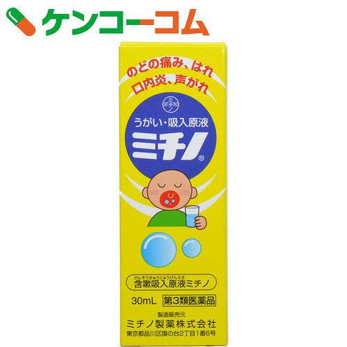 【第3類医薬品】うがい・吸入原液 ミチノ 30ml