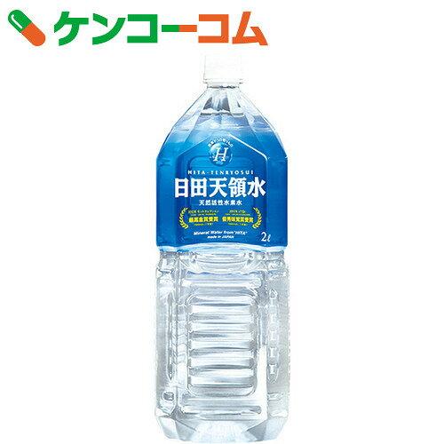 日田天領水 2L×10本【送料無料】