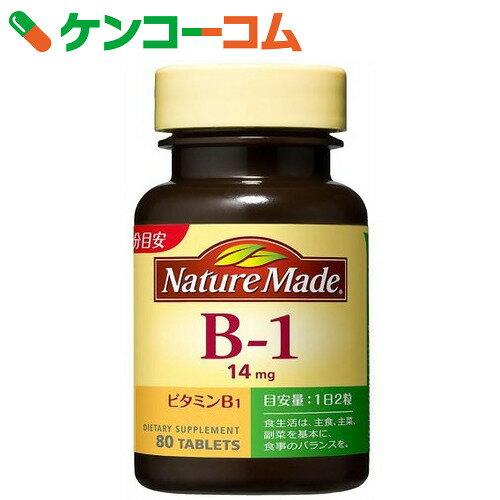 ネイチャーメイド ビタミンB1 80粒[大塚製薬 ネイチャーメイド ビタミンB1]【あす楽対応】