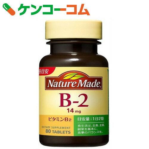ネイチャーメイド ビタミンB2 80粒[大塚製薬 ネイチャーメイド ビタミンB2]【あす楽対応】