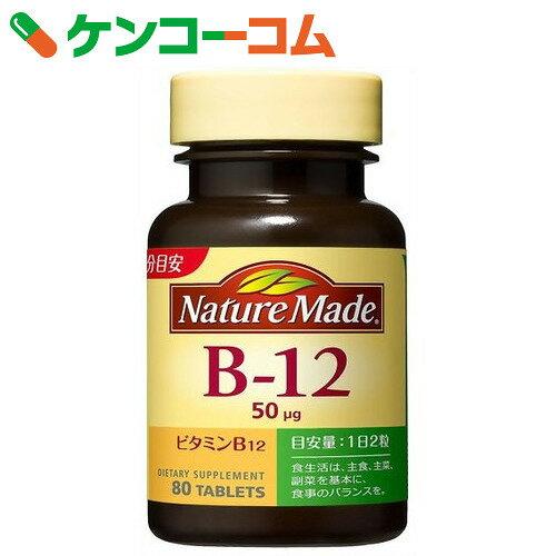 ネイチャーメイド ビタミンB12 80粒[ケンコーコム 大塚製薬 ネイチャーメイド ビタミンB12]【1_k】