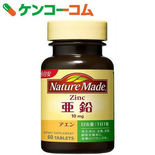 ネイチャーメイド 亜鉛 60粒[ケンコーコム 大塚製薬 ネイチャーメイド 栄養機能食品(亜鉛)]【1_k】
