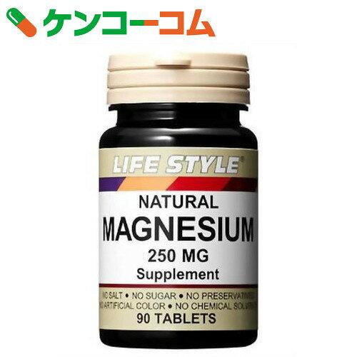 ライフスタイル(LIFE STYLE) マグネシウム250mg 90粒