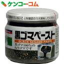 三育 黒ゴマペースト 135g[三育フーズ 胡麻(ごま)]