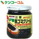 三育 おいしい黒ゴマクリーム 190g[ケンコーコム 三育フーズ 黒ごまペースト]