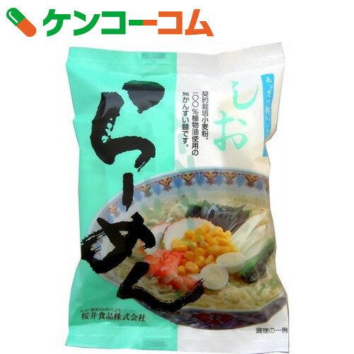 桜井食品 しおらーめん 99g[ケンコーコム 桜井食品 ラーメン]【あす楽対応】