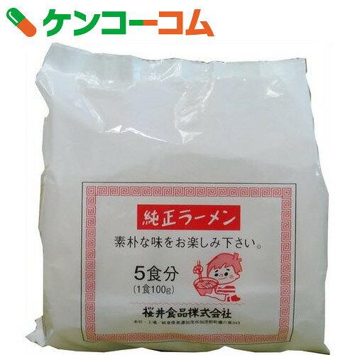 桜井食品 純正ラーメン 5食分【13_k】【rank】