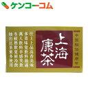 上海康茶SP【送料無料】