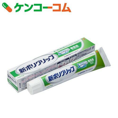新ポリグリップ 無添加 75g[ポリグリップ 入れ歯安定剤]【あす楽対応】