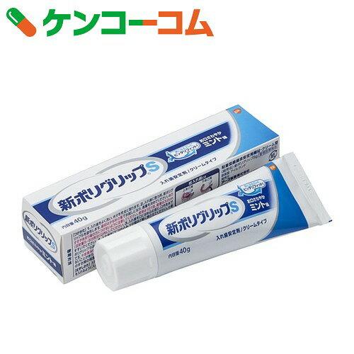 新ポリグリップ S 40g[ポリグリップ 入れ歯安定剤]