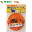 伸縮フレックスケーブル 2.5m オレンジ[ドギーマン 繋留器具(犬用)]【送料無料】