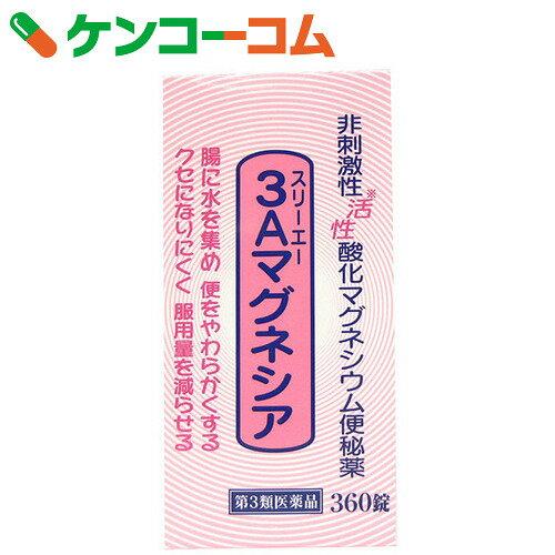 【第3類医薬品】3Aマグネシア 360錠【8_k】