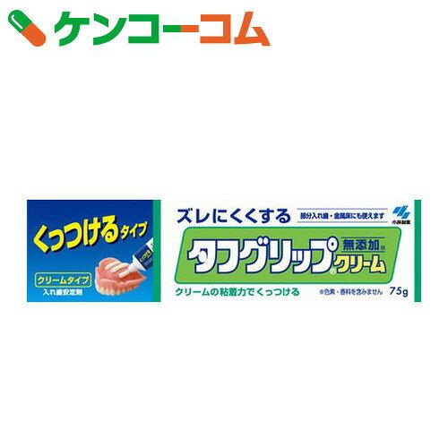 タフグリップクリーム 75g[タフグリップ 入れ歯安定剤]【あす楽対応】
